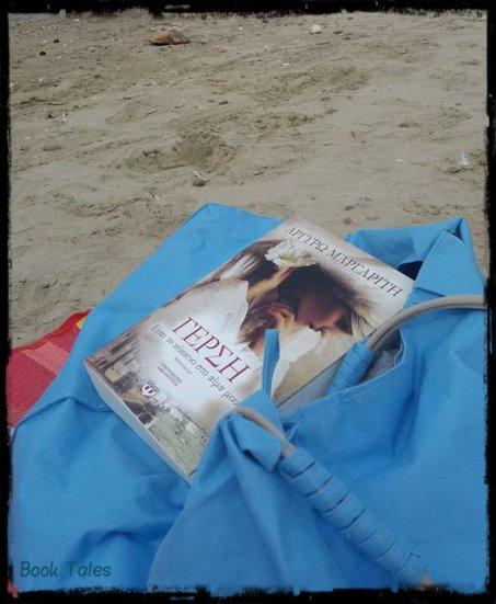 Γέρση παραλία