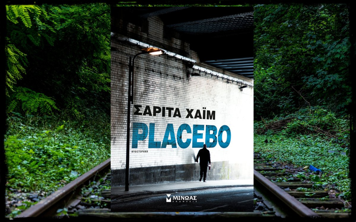 Placebo-Σαρίτα Χαΐμ (Review)