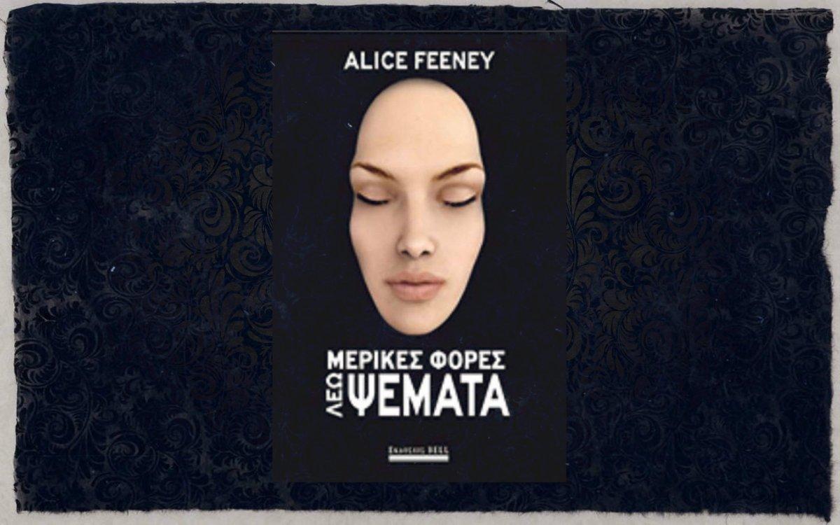 Μερικές φορές λέω ψέματα-Alice Feeney (Review)