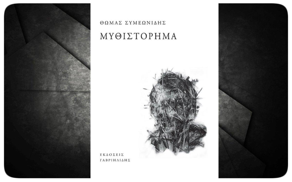 Μυθιστόρημα-Θωμάς Συμεωνίδης (Review)