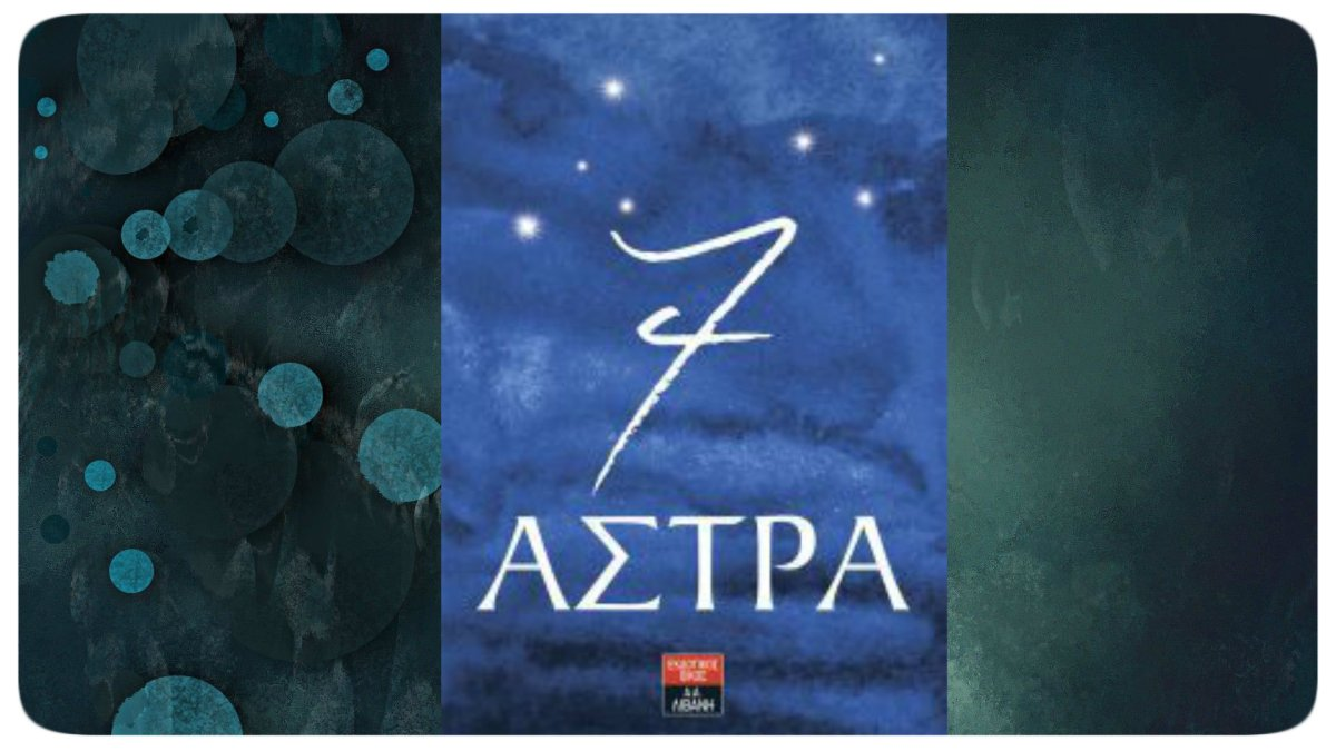 7 Άστρα-Ηλίας Παυλιδάκης (Review)
