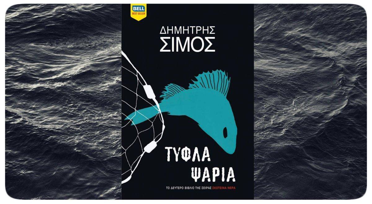 Τυφλά ψάρια-Δημήτρης Σίμος (Review)