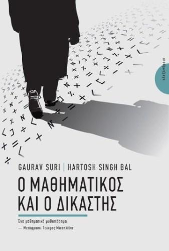 Mathimatikos