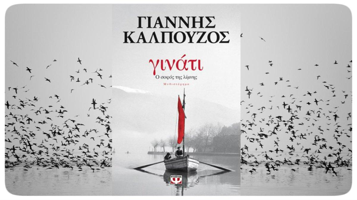 Γινάτι-Ο σοφός της λίμνης-Γιάννης Καλπούζος-Εκδόσεις Ψυχογιός