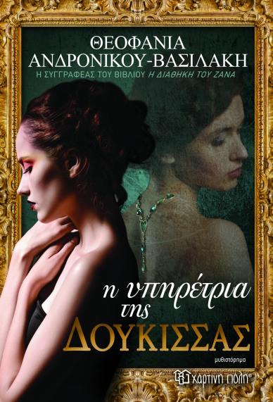 MPESIOY_doukissa_cover