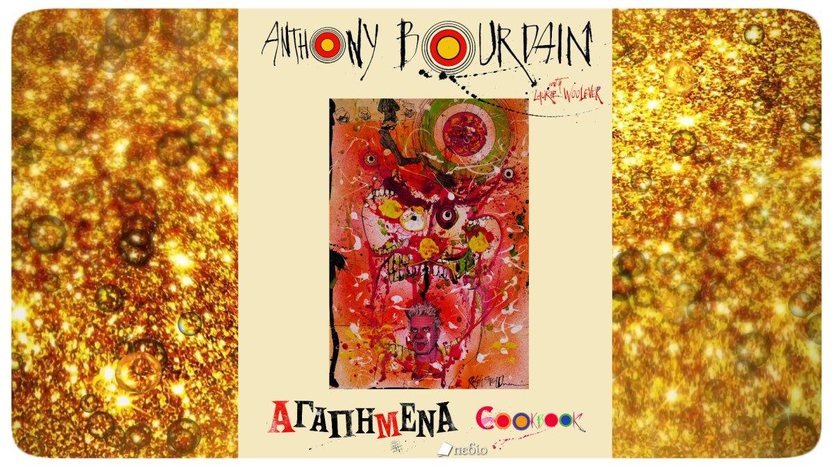 Αγαπημένα - Anthony Bourdain (Νέα κυκλοφορία)