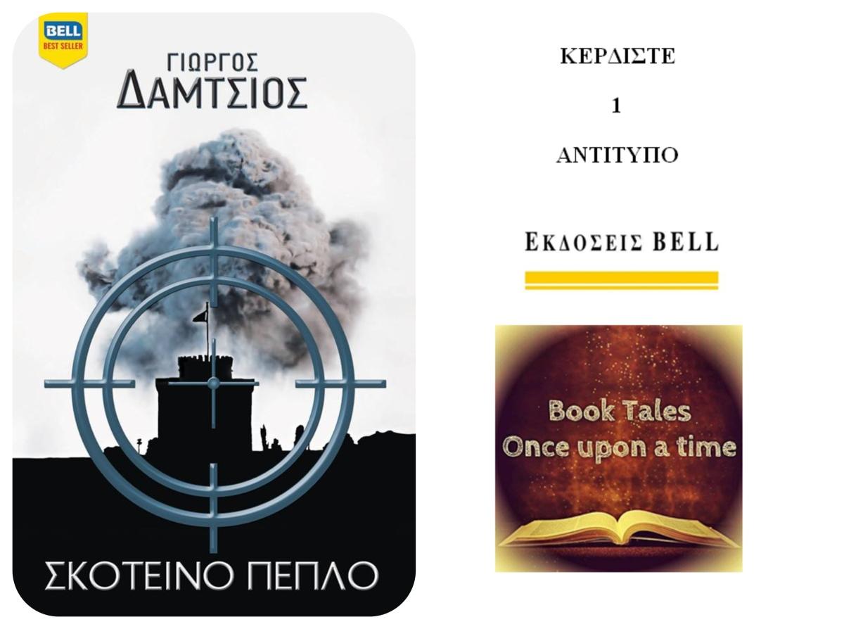 """Κερδίστε ένα αντίτυπο του βιβλίου """"Σκοτεινό πέπλο"""" του Γιώργου Δάμτσιου..."""