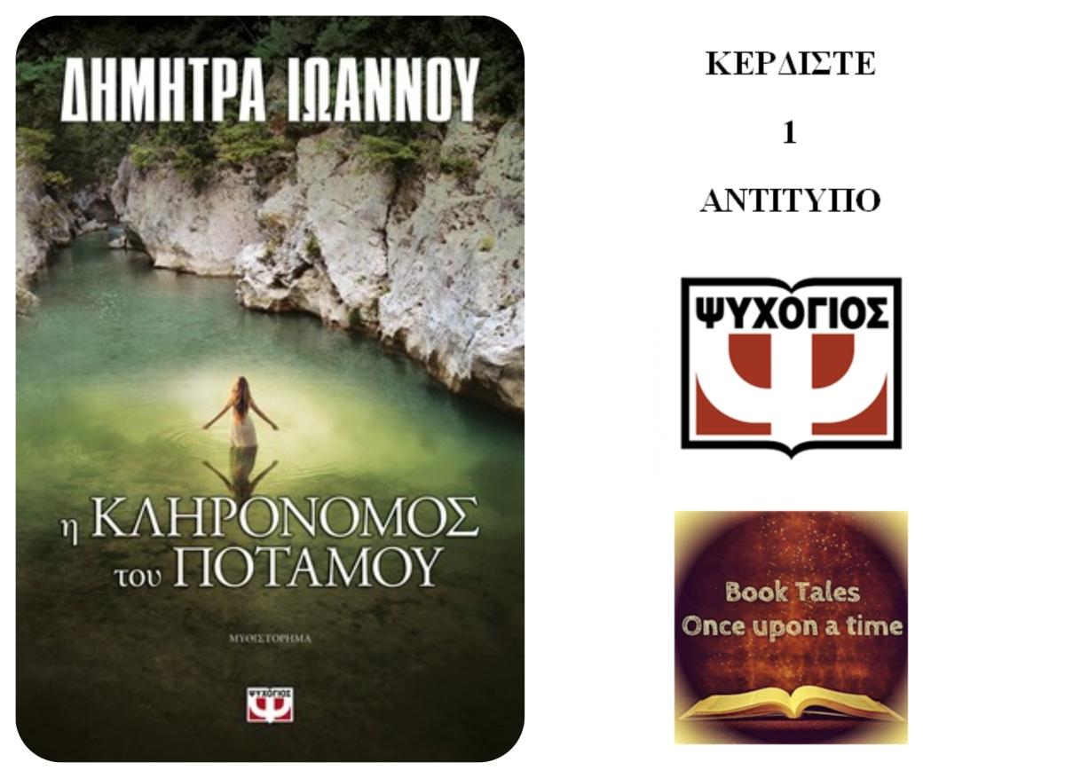 """Κερδίστε 1 αντίτυπο του βιβλίου """"Η κληρονόμος του ποταμού"""" της Δήμητρας Ιωάννου..."""