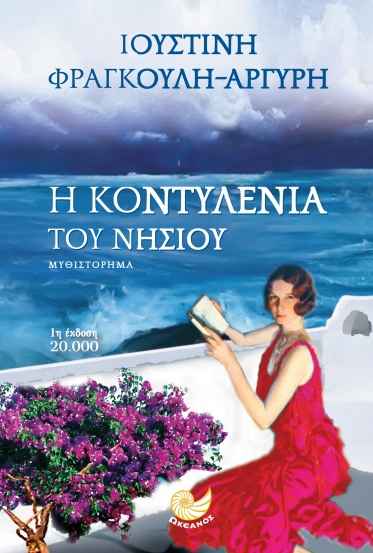 Cover_final_ kontylenia toy nisiou