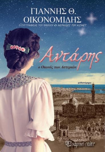 antaris-o-oionos-ton-asterion-9789606212727-1000-1378434