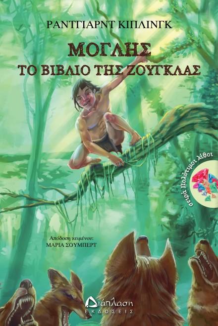 EXWFYLLO - MOGLHS, TO BIBLIO THS ZOYGLAS