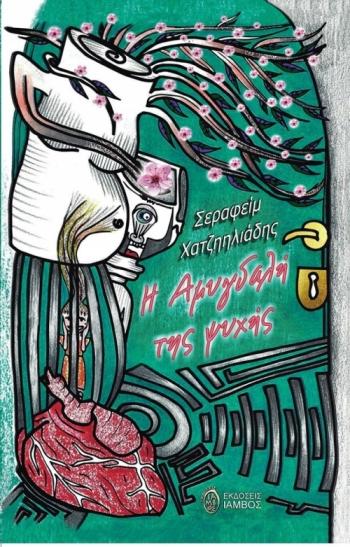i-amygdali-tis-psyhis-9786185119591-1000-1385914