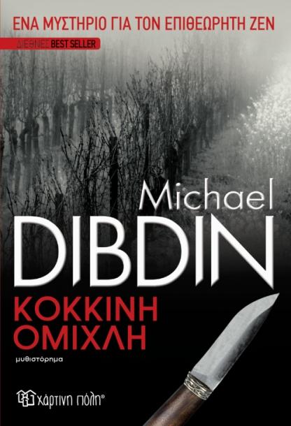 kokkini-omixli-9789606212765-1000-1388450