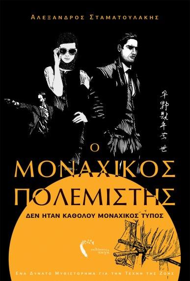 monaxikos-polemistiscover